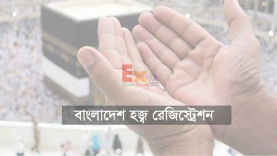Bangladesh Hajj Registration