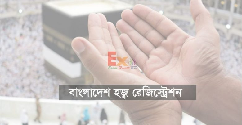 Bangladesh Hajj Registration