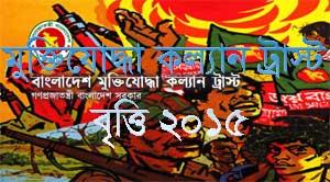 bangladesh muktijoddha kalyan trust scholarship