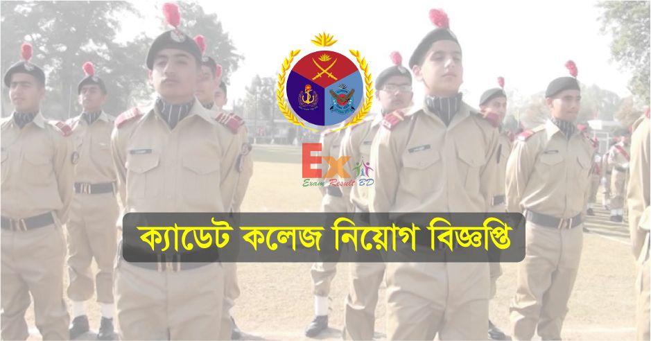 Cadet College Job Circular