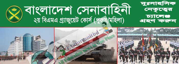Bangladesh Army 2nd Graduation Course job circular