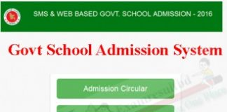 govt shool admission online application