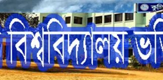 comilla university admission circular cou ac bd