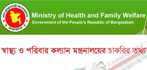 Directorate General Of Health Services DGHS Job