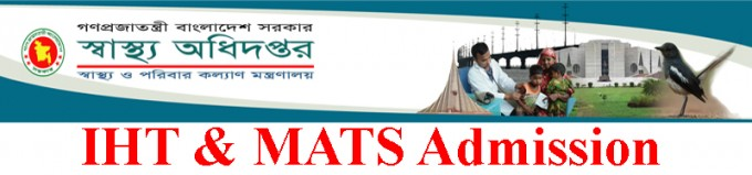 IHT MATS Admission Result 2017