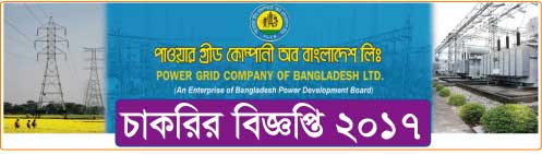 Power Grid Company Bangladesh Job Circular