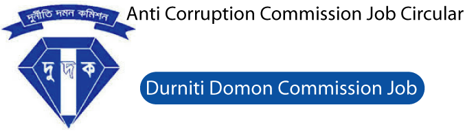 Durniti Domon Commission Job Circular