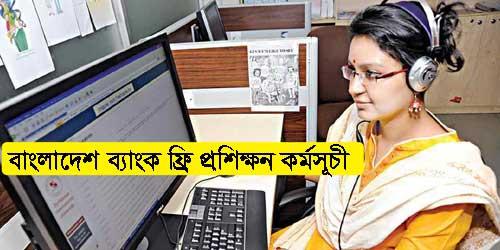 bangladesh bank free training program seip