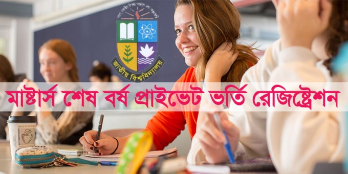 NU Masters Final Private Admission 2017