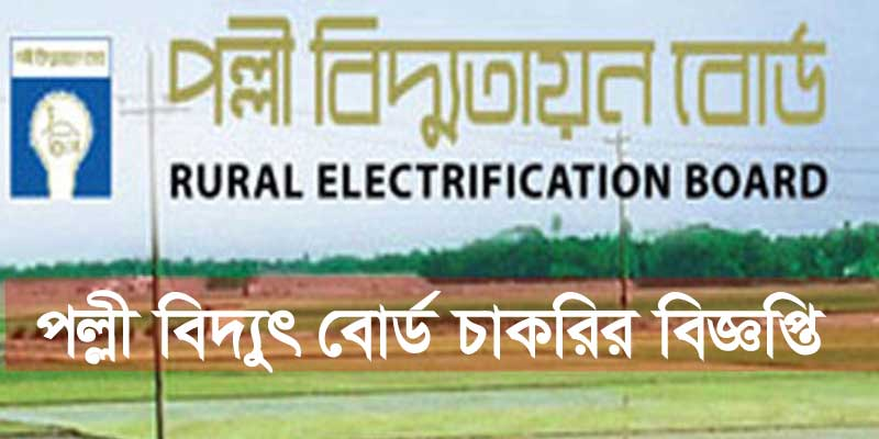 Bangladesh Rural Electrification Board BREB Job Cirular