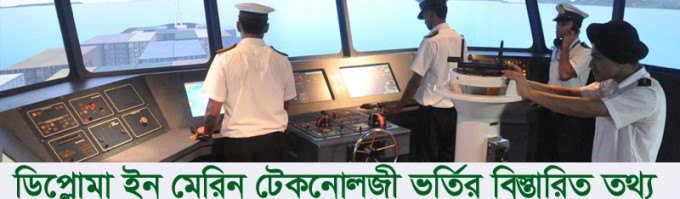 BMET Diploma in Marine Technology Admission 2017