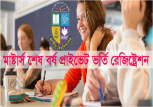 nu masters Final year private admission