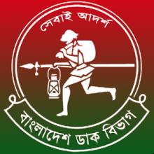 Bangladesh Post Office Job Result 2017 Bangladeshpost Gov Bd