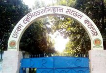 Dhakak Residential Model College Class 9 Admission