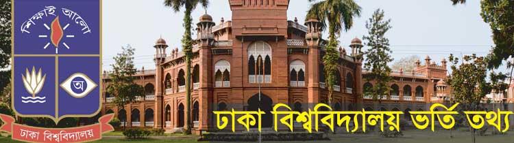 Dhaka University Admission Circular 2018