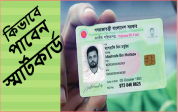 Smart NID Card Bangladesh