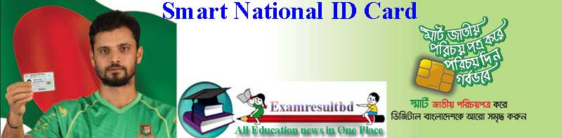 Check Smart National Id Card Bangladesh By Sms Online