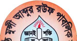 Birshrestha Munshi Abdur Rouf Public College School Admission