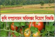 Agriculture Extension Job Circular 2017