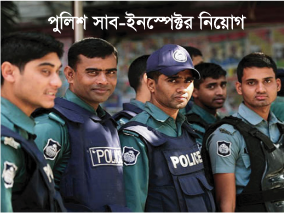 Police SI Written Result