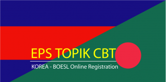 Korea eps topik Online Registration