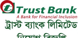 Trust Bank Ltd Job Circular