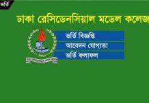 Dhaka Residential Model College