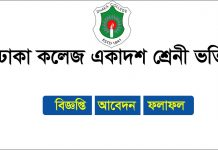 Dhaka College