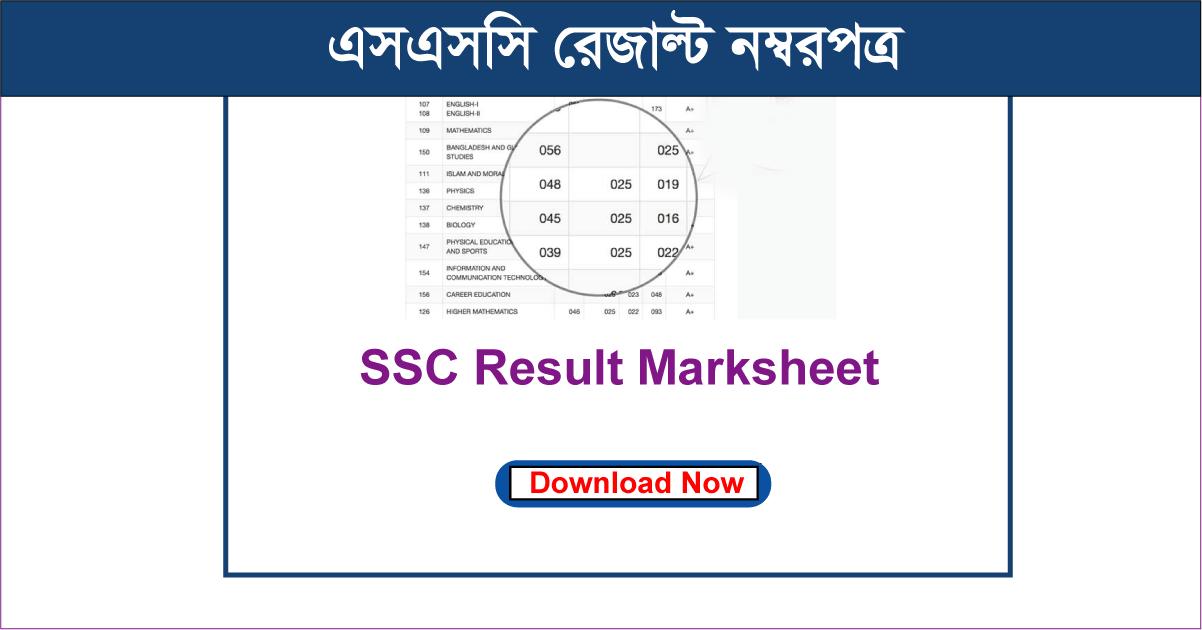 SSC Result Marksheet 2019 - Subject Wise SSC Mark Sheet