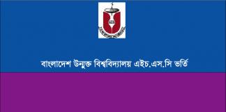 BOU HSC Admission