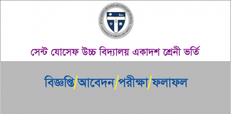 Saint Joseph College HSC Admission