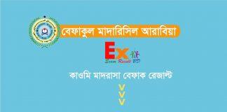 Befaq Result Qawmi Madrasah Bangladesh