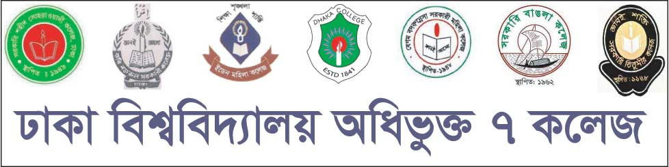 7 College Under Dhaka University Masters Final Year Routine