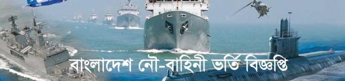 Bangladesh Navy Admission