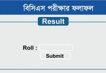 38th BCS Written Exam Date