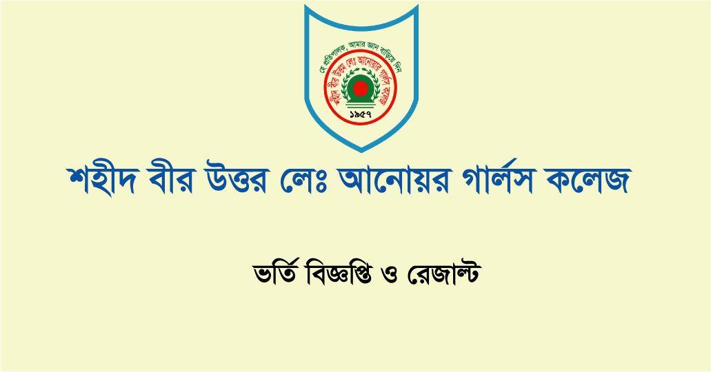 Shaheed Anwar Girls College Admission