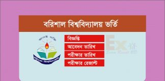 Barisal University Admission