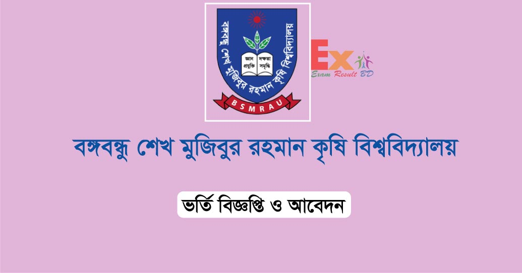 BSMRAU Admission Test Notice