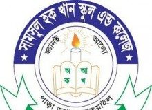 Shamsul Hoque Khan School & College