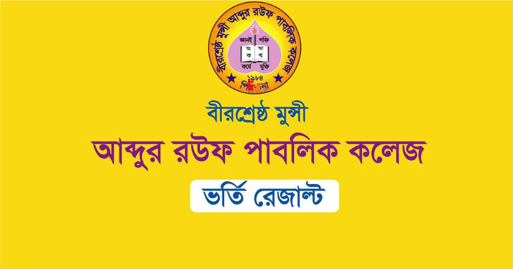 BMARPC Admission Result