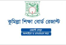 Comilla Board SSC Result