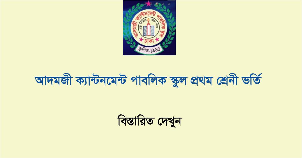 ACPS Admission Circular
