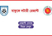 Bangladesh Football Federation Lottery Result
