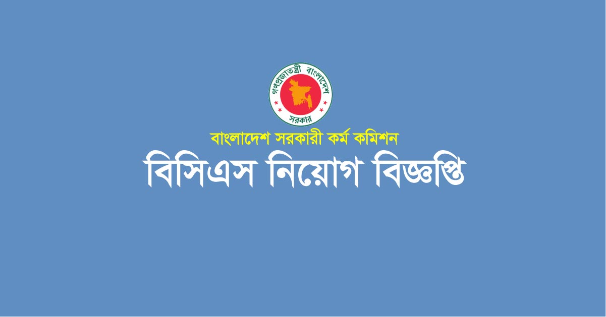 40th BCS Circular, Application, Exam Syllabus [bpsc gov bd