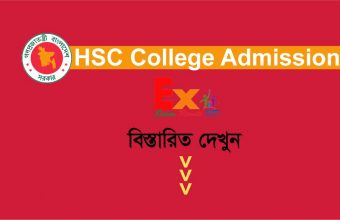 HSC Admission 2018