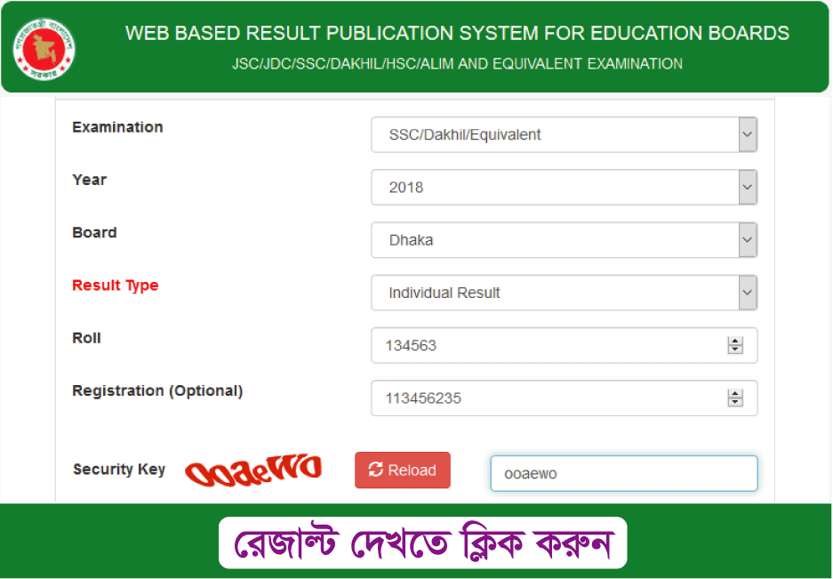 SSC Result 2019 Publish Date