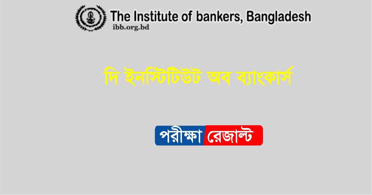 Institute of Bankers Bangladesh