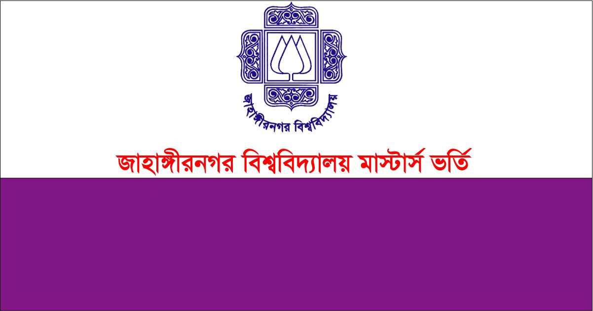 Jahangirnagar University Masters Admission