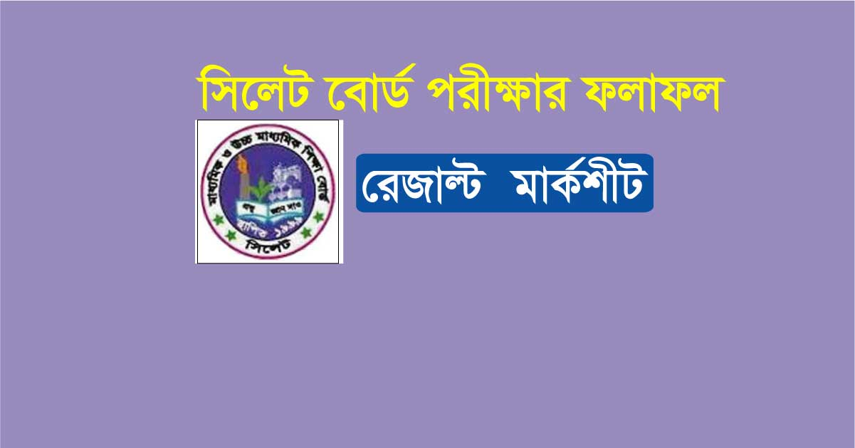 Sylhet Education Board Result