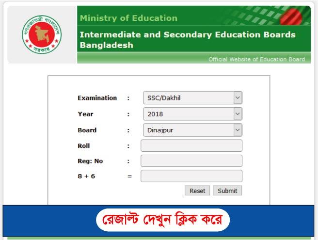 Dinajpur Board SSC Result